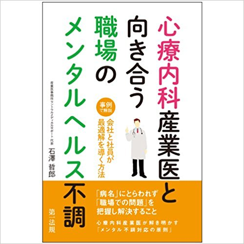 【書籍紹介】心療内科産業医と向き合う職場のメンタルヘルス不調